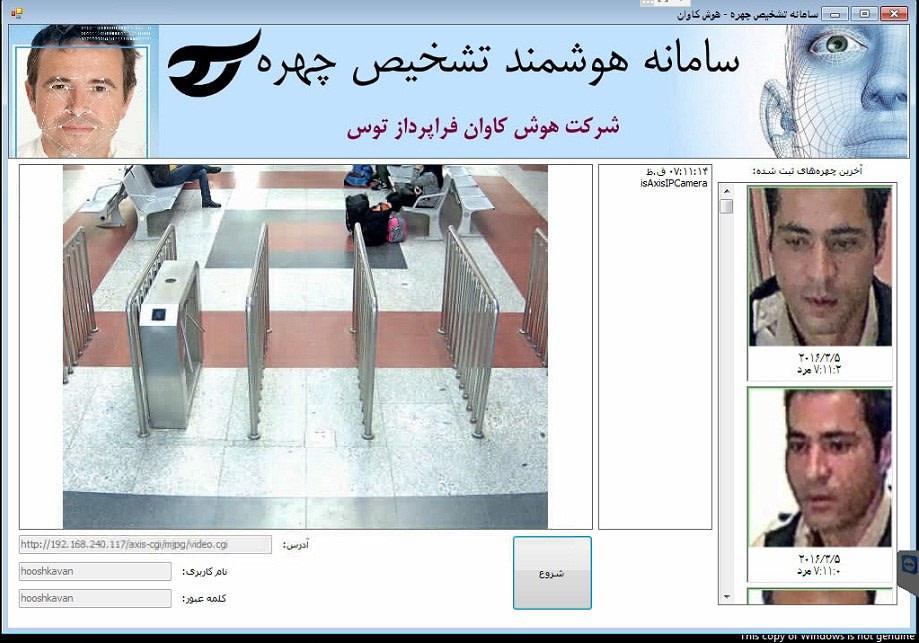 نصب سامانه تشخیص چهره به همراه تعیین جنسیت در پایانه مسافربری شهرداری مشهد