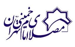 مصلی تهران (نمایشگاه مطبوعات)