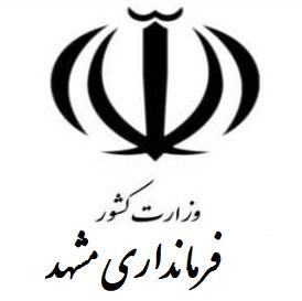 فرمانداری شهرستان مشهد