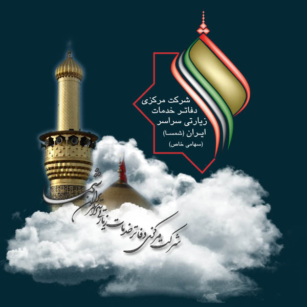 شرکت مرکزی دفاتر خدمات زیارتی سراسری تهران (شمسا)