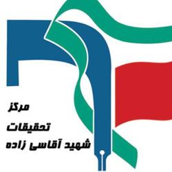مرکز تحقیقات شهید آقاسیزاده